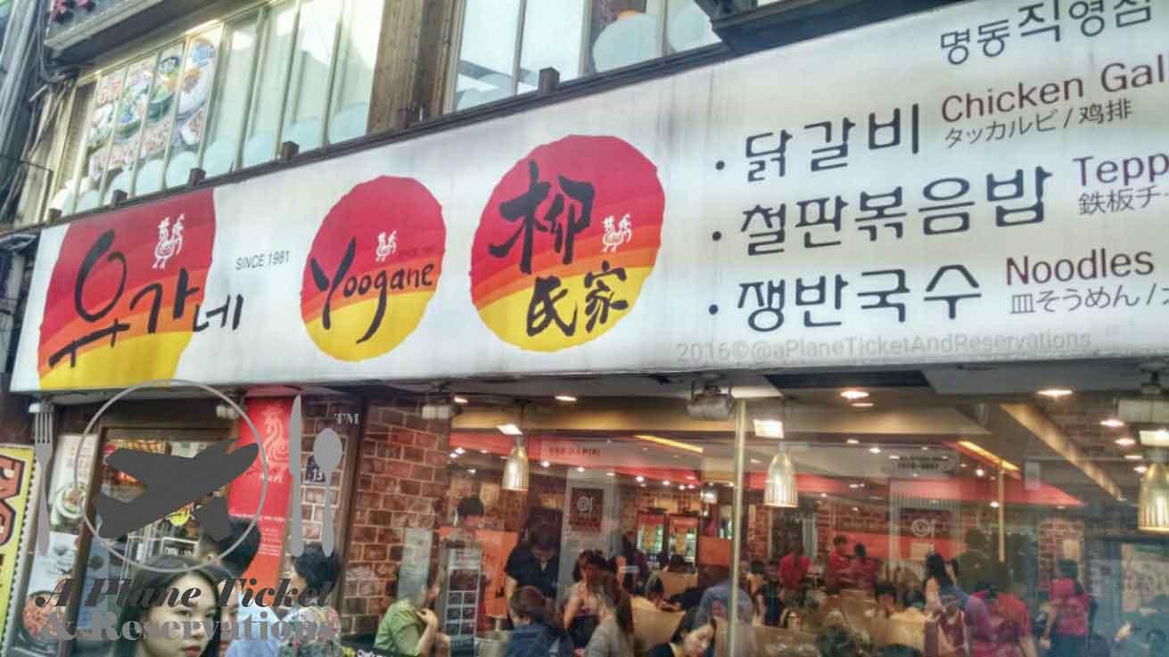 Yoogane Dak Galbi Seoul South Korea